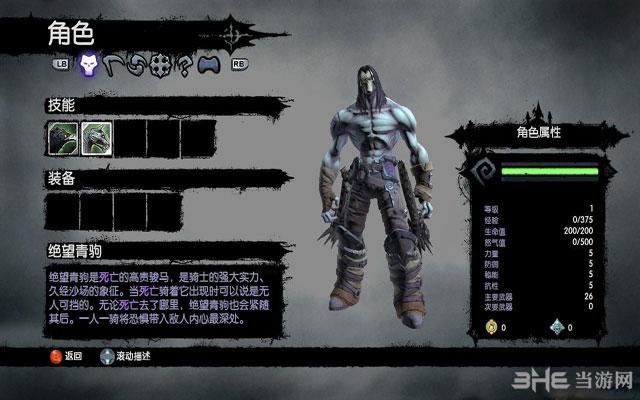 暗黑血统2:死亡终极版截图7