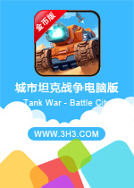 ����̹��ս����԰�(Tank War Battle City)��׿���޽�Ұ�v1.0