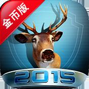 弓猎人2015电脑版截图4