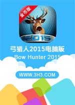 弓猎人2015电脑版(Bow Hunter 2015)安卓破解金币版v2.0