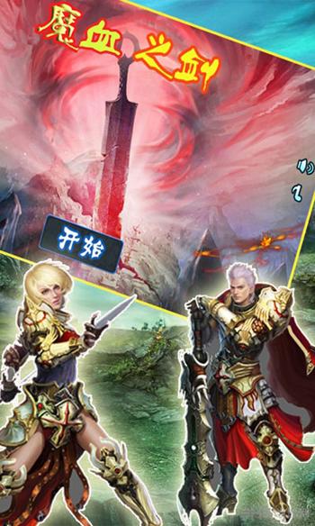 魔血之剑电脑版截图0