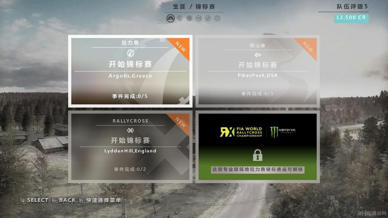 尘埃拉力赛简体中文汉化补丁截图3