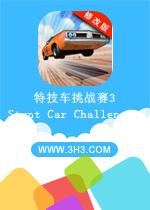 特技车挑战赛3电脑版
