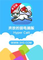 奔放的猫电脑版(Hyper Cat)安卓破解无限金币版v1.0.51