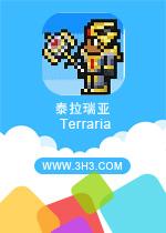 泰拉瑞亚电脑版(Terraria)手机破解版v1.2.12785