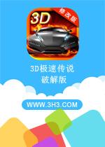 3D极速传说电脑版