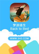 梦游逃生电脑版(Back to Bed)安卓破解版v1.0.3