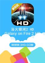 浴火银河2HD电脑版