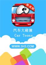 汽车大碰撞电脑版(Car Toons)安卓修改破解版v1.0