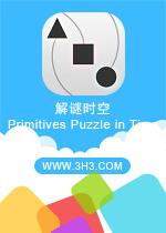 ����ʱ�յ���(Primitives Puzzle in Time)ȫ�ؿ������v1.0