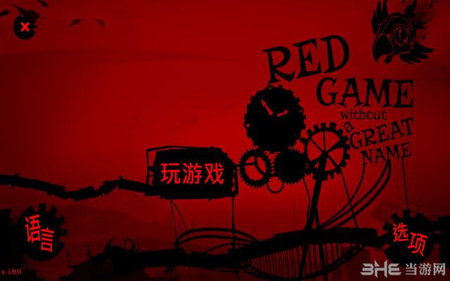一个没有好名字的红色游戏截图3