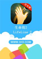 生命线2电脑版(Lifeline2)安卓汉化破解版v1.3