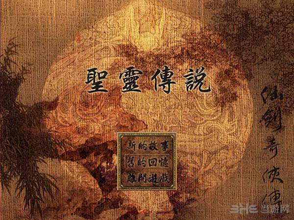 仙剑奇侠传之圣灵传说截图0
