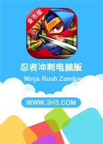 忍者冲刺电脑版(Ninja Rush Zombie)安卓破解豪华无限金币版v1.0.3