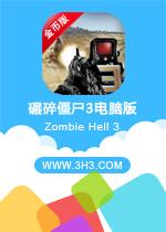 碾碎僵尸3电脑版(Zombie Hell 3)安卓修改金币版v0.4