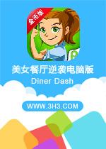 美女餐厅逆袭电脑版(Diner Dash)安卓修改金币版v1.13.1