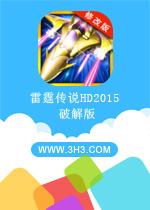 雷霆传说HD2015电脑版