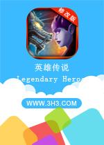 英雄传说电脑版
