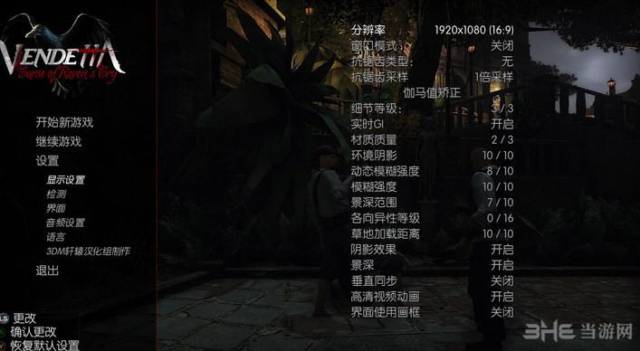 仇杀:乌鸦的悲鸣之诅咒简体中文汉化补丁截图0
