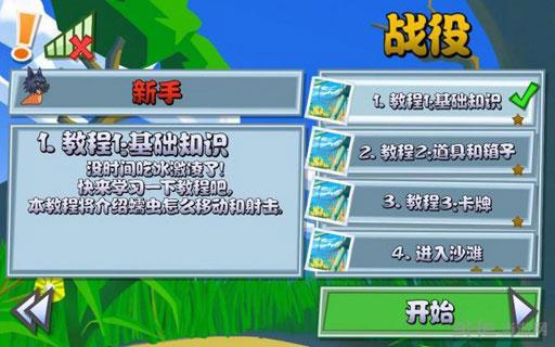 百战天虫3电脑版截图2
