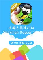 火柴人足球2014电脑版(Stickman Soccer 2014)安卓完整版v2.1