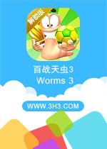 百战天虫3电脑版(Worms 3)安卓中文版v2.04