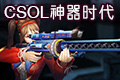 CSOL��(dan)�C版神器�r代9.0