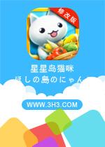 星星岛猫咪电脑版(ほしの�uのにゃんこ)安卓无限金币破解版v2.2.24
