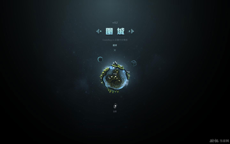 围攻玩家自制繁体中文汉化补丁截图0