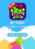 僵尸挖掘机电脑版(Zoombie Digger)安卓修改破解无限金币版v1.1.7