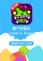 ��ʬ�ھ�����(Zoombie Digger)�����ƽ�����Ұ�v1.1.7