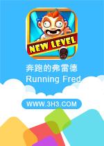 奔跑的弗雷德电脑版