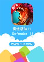 魔域塔防II电脑版(Defender II)安卓金币修改版v1.2.9