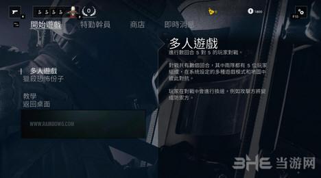 彩虹六号:围攻公测版繁体中文补丁截图0