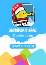 涂鸦跳跃电脑版(Doodle Jump)PC安卓无限金币版v3.9.0