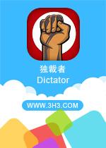 独裁者电脑版