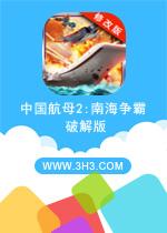 中国航母2南海争霸电脑版