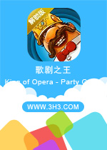 歌剧之王电脑版(King of Opera - Party Game)安卓破解版v1.14.17