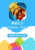 歌剧之王电脑版