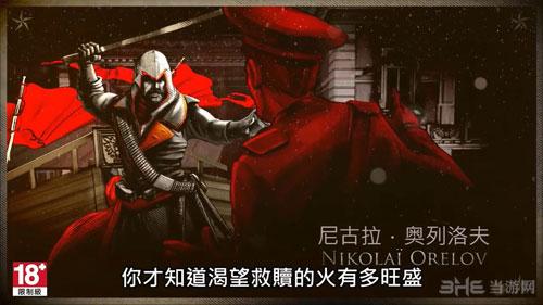 刺客信条:编年史截图2