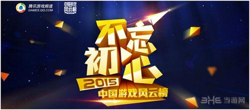 2015年中国游戏风云榜配图1