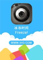 冰冻时间电脑版(Freeze!)安卓破解版v2.01