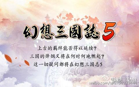 幻想三国志5手游2