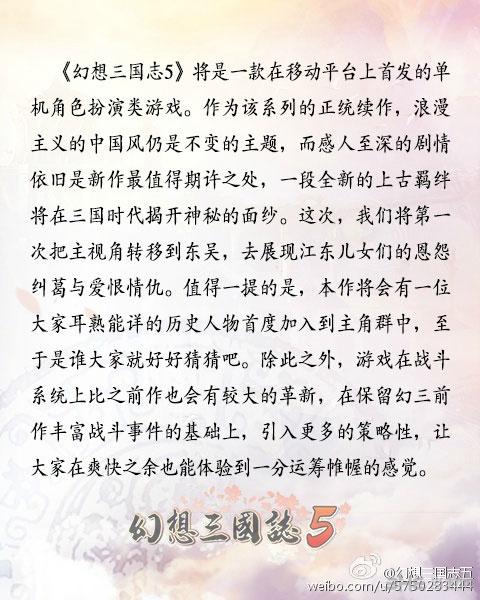 幻想三国志5手游3
