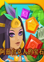����̨���˵ı�ʯ(Gems of the Aztecs)�ƽ��v1.1