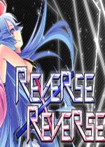 逆转 × 逆转(Reverse x Reverse)硬盘版
