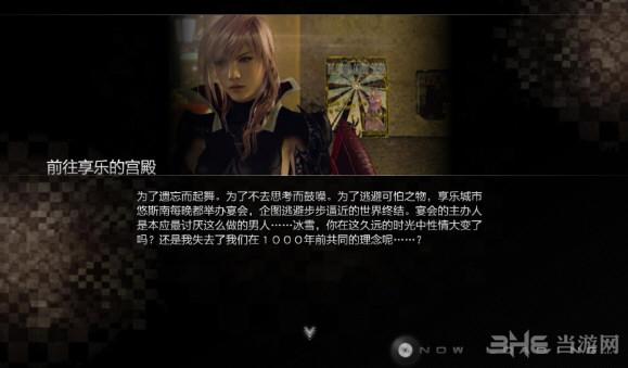 最终幻想13:雷霆归来LMAO汉化组汉化补丁截图0