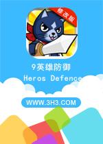 9英雄防御电脑版