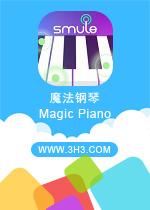 魔法钢琴电脑版(Magic Piano)安卓破解版v2.6.9