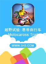 越野试验:恩帝自行车电脑版(Motocaross Trail)安卓解锁版v1.1
